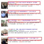 趙藤雄2018事件 新聞媒體為何不停報導攻擊